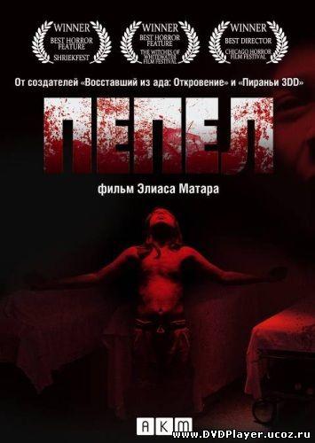 Пепел / Ashes (2010) DVDRip | Лицензия Смотреть онлайн