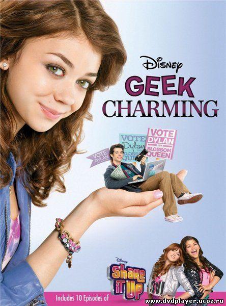 Смотреть онлайн Прекрасный «принц» / Geek Charming (2011) HDTVRip