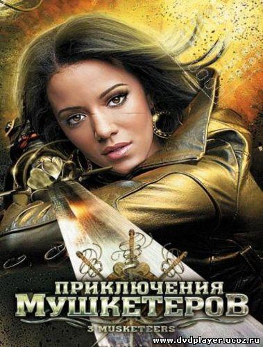 Смотреть онлайн Приключения мушкетеров / 3 Musketeers (2011) DVDRip | Лицензия