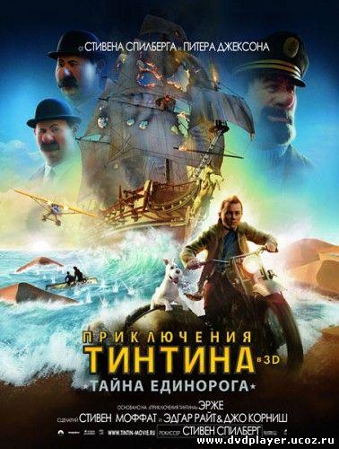 Смотреть онлайн Приключения Тинтина: Тайна Единорога / The Adventures of Tintin (2011) DVDRip Лицензия
