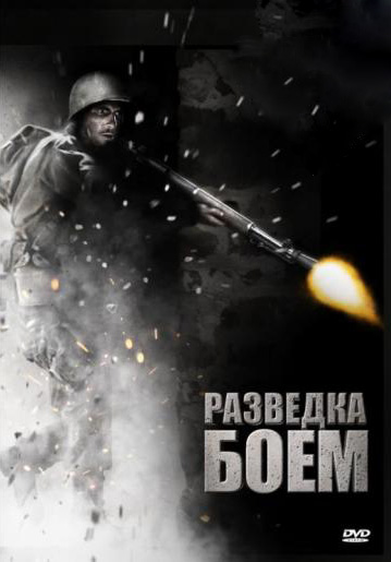 Смотреть онлайн Разведка боем / Battle Force (2011) HDRip | Лицензия