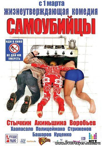 Смотреть онлайн Самоубийцы (2012) DVDRip | Лицензия