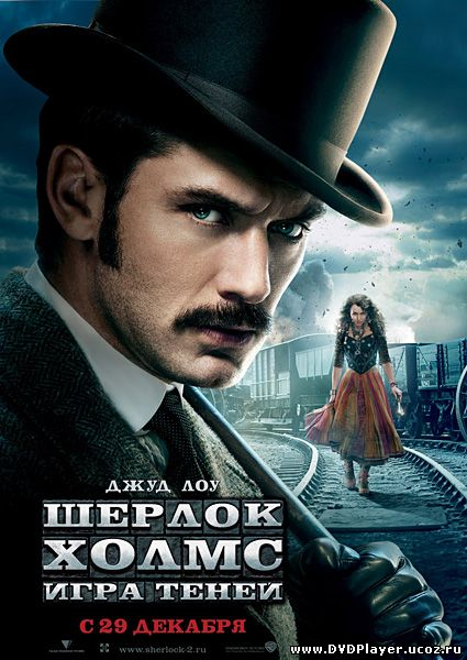 Смотреть онлайн Шерлок Холмс: Игра теней / Sherlock Holmes: A Game of Shadows (2011) DVDRip | Чистый  Звук