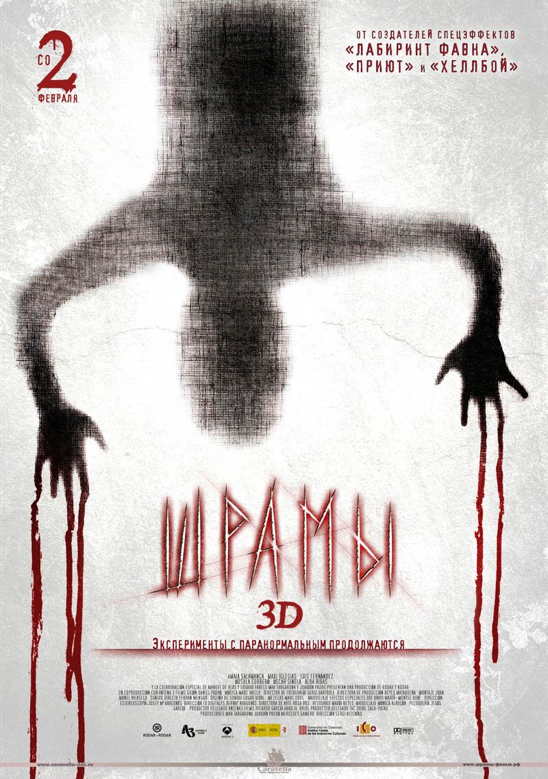 Смотреть онлайн Шрамы 3D / Paranormal Xperience 3D (2011) HDRip | Лицензия