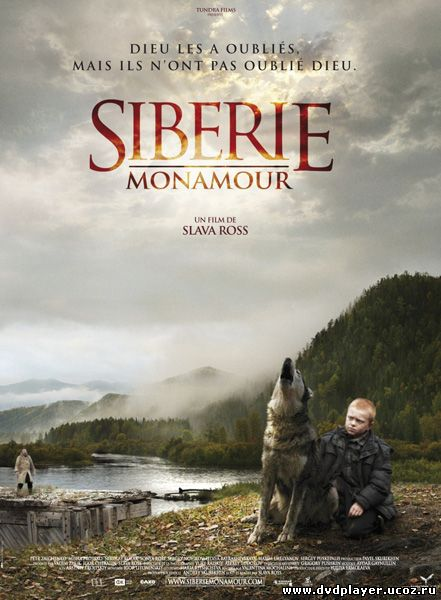 Смотреть онлайн Сибирь. Монамур (2011) DVDRip бесплатно