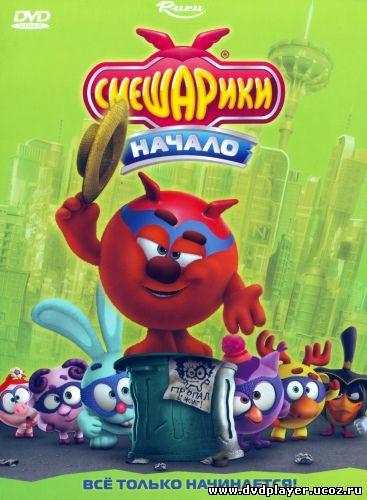 Смотреть онлайн Смешарики. Начало (2011) DVDRip