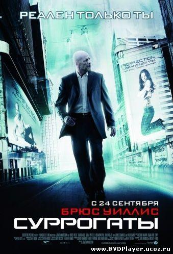 Смотреть онлайн Суррогаты / Surrogates (2009) DVDRip