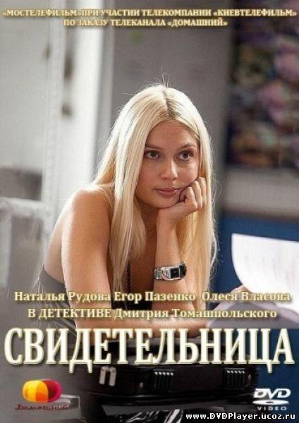 """Свидетельница (2012) SATRip смотреть онлайн  """" Онлайн кинотеатр без..."""