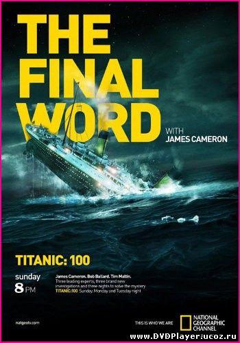 Смотреть онлайн NG: Титаник. Заключительное слово с Джеймсом Кэмероном / Titanic. The Final Word with James Cameron (2012) НDTVRip