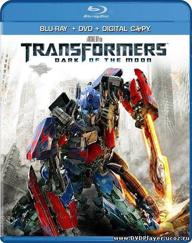 Смотреть онлайн Трансформеры 3: Тёмная сторона Луны / Transformers: Dark of the Moon (2011) BDRip