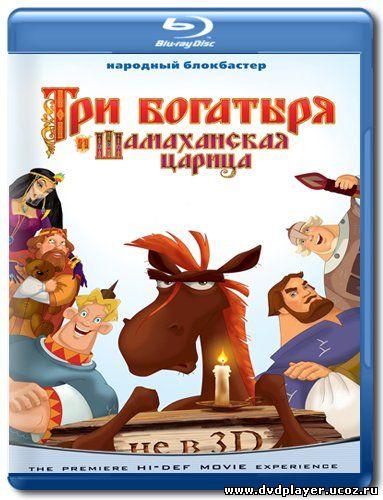 Три богатыря и Шамаханская царица (2010) HDRip Смотреть онлайн