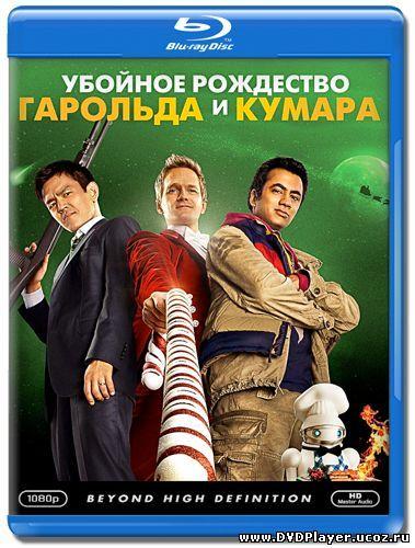 Смотреть онлайн Убойное Рождество Гарольда и Кумара / A Very Harold & Kumar Christmas (2011) HDRip