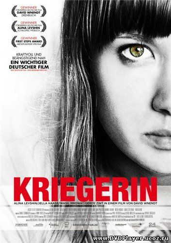 Смотреть онлайн Воительница / Kriegerin (2011) DVDRip