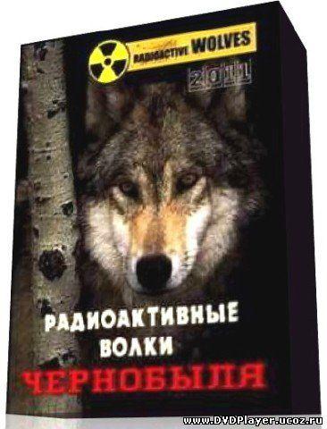 Радиоактивные волки Чернобыля / Radioactive Wolves Смотреть онлайн
