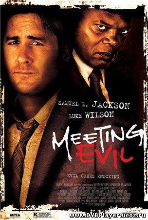 Смотреть онлайн Встреча со злом / Meeting Evil (2012) HDRip