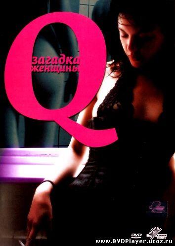 Смотреть онлайн Q: Загадка женщины / Q (2011) DVDRip | Лицензия