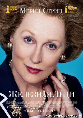 Смотреть онлайн Железная леди / The Iron Lady (2011) DVDScr
