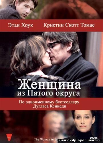 Смотреть онлайн Женщина из Пятого округа / La femme du Veme (2011) DVDRip | Лицензия