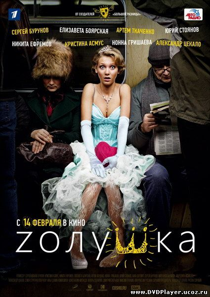 Смотреть онлайн Zолушка (2012) DVDRip | Лицензия