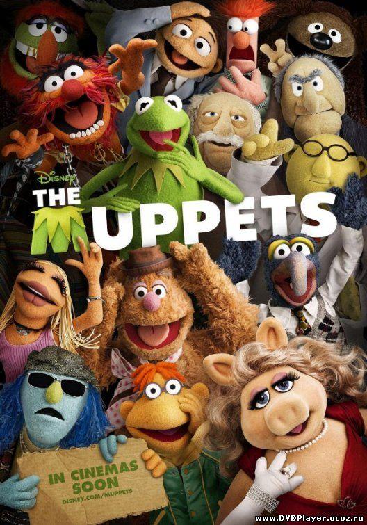 Смотреть онлайн Маппеты / The Muppets (2011) HDRip | Лицензия