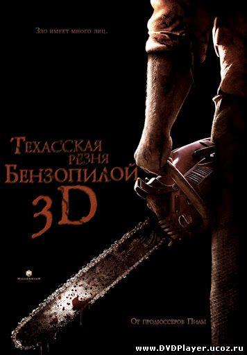 Смотреть онлайн Техасская резня бензопилой 3D / Texas Chainsaw 3D (2012) HDTVRip | Трейлер