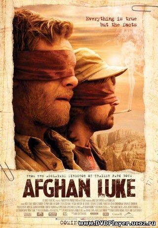 Смотреть онлайн Афганец Люк / Afghan Luke (2011) DVDRip