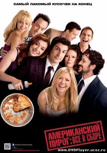 Смотреть онлайн Американский пирог: Все в сборе / American Reunion (2012) DVDRip Лицензия