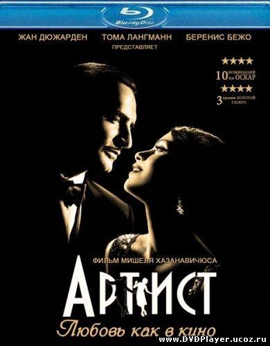 Смотреть онлайн Артист / The Artist (2011) HDRip | Лицензия