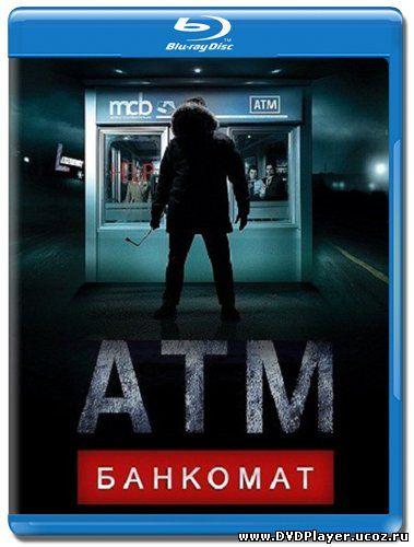 Смотреть онлайн Банкомат / ATM (2012) HDRip | Лицензия
