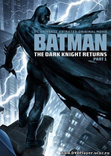 Смотреть онлайн Бэтмен: Возвращение Темного рыцаря. Часть 1 / Batman: The Dark Knight Returns, Part 1 (2012) DVDRip | Лицензия