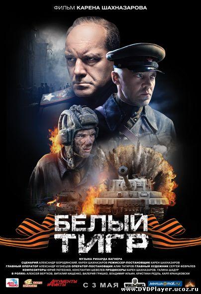 Смотреть онлайн Белый тигр (2012) DVDRip | Лицензия