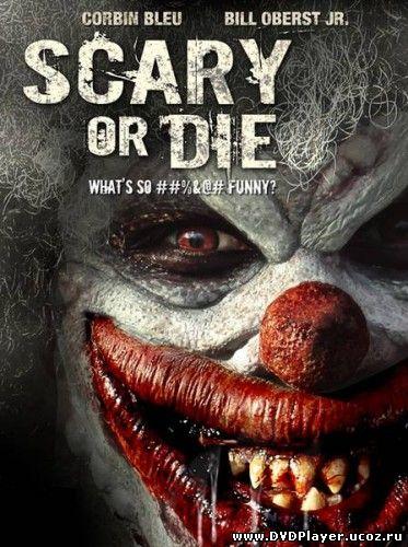 Смотреть онлайн Бойся или умри / Scary or Die (2012) DVDRip | L2