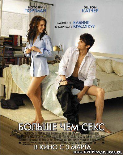 Смотреть онлайн Больше чем секс / No Strings Attached (2011) DVDRip [лицензия]