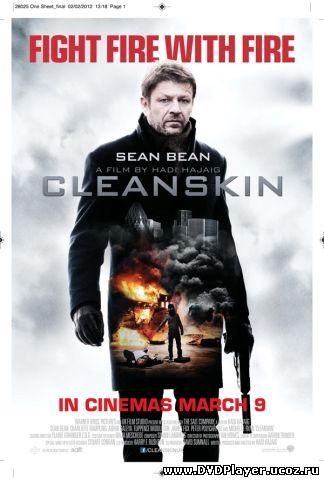 Смотреть онлайн Чистая кожа / Cleanskin (2012) HDRip | L1