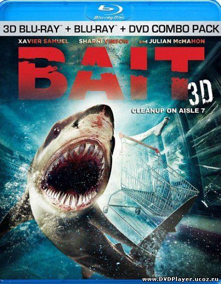 Смотреть онлайн Цунами 3D / Bait (2012) HDRip | L1