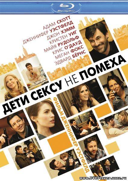 Дети сексу не помеха / Friends with Kids (2011) DVDRip | Лицензия Смотреть онлайн