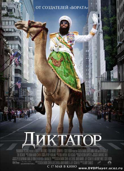 Смотреть онлайн Диктатор / The Dictator (2012) DVDRip Лицензия
