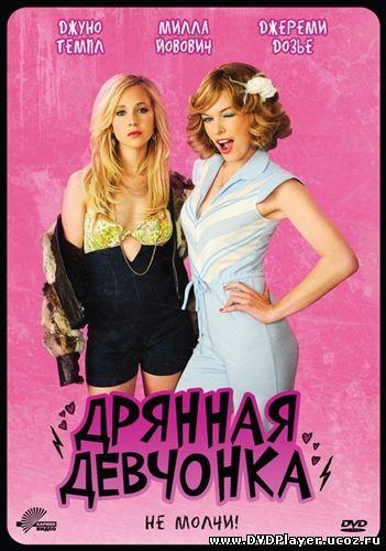 Смотреть онлайн Дрянная девчонка / Dirty Girl (2010) DVDRip | Лицензия