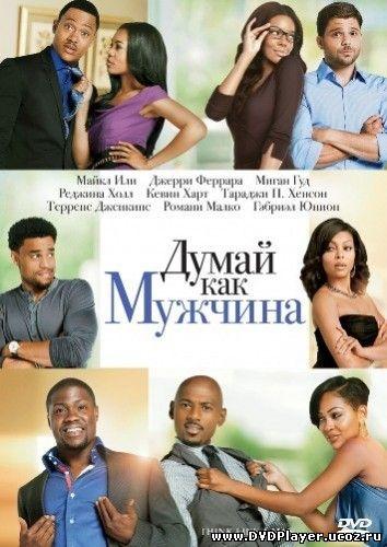 Смотреть онлайн Думай, как мужчина / Think Like a Man (2012) HDRip | Лицензия