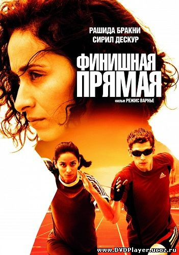 Финишная прямая / La ligne droite (2011) DVDRip | Лицензия Смотреть онлайн