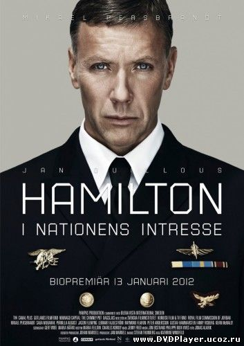 Смотреть онлайн Гамильтон: В интересах нации / Hamilton - I nationens intresse (2012) HDRip | L2