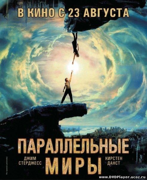 Смотреть онлайн Параллельные миры / Upside Down (2012) DVDRip | Лицензия