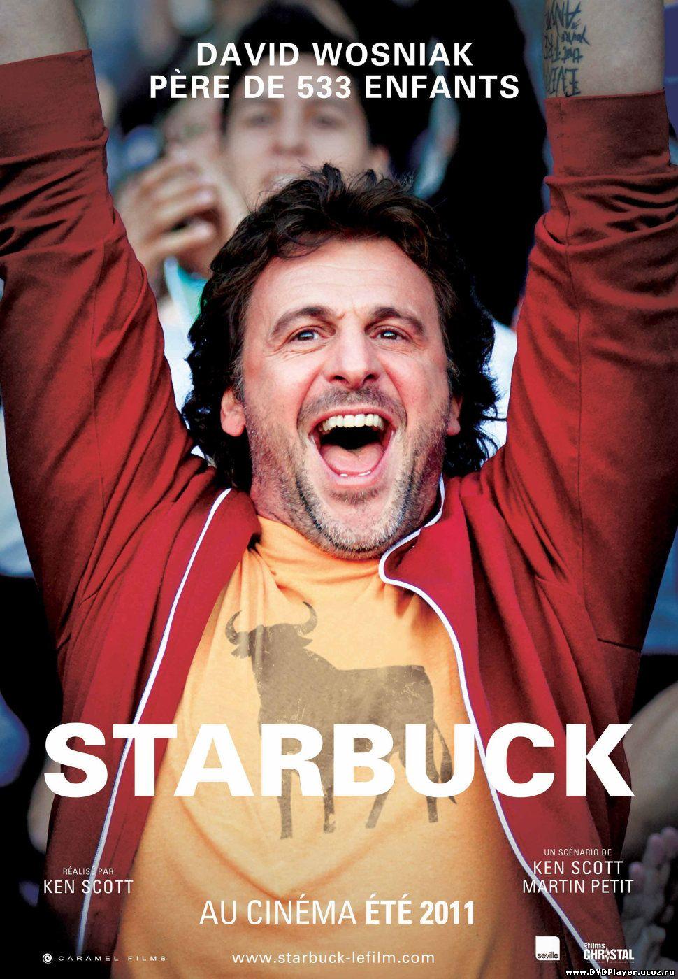 Смотреть онлайн Папаша / Starbuck (2011) HDRip Лицензия