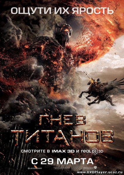 Смотреть онлайн Гнев Титанов / Wrath of the Titans (2012) HDRip | Лицензия