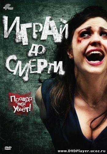 Смотреть онлайн Играй до смерти / Truth or Dare (2011) DVDRip | Лицензия