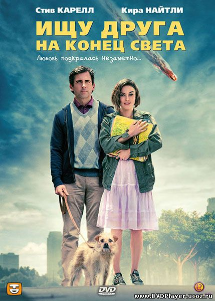 Смотреть онлайн Ищу друга на конец света / Seeking a Friend for the End of the World (2012) DVDRip | Лицензия