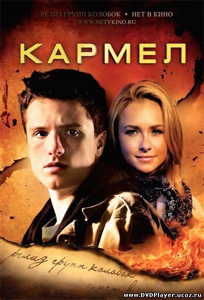 Смотреть онлайн Кармел / The Forger (2012) DVDRip | L1