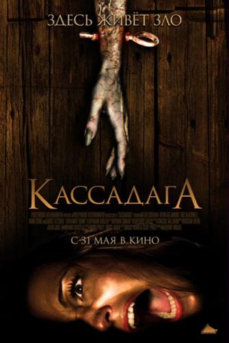 Смотреть онлайн Кассадага / Cassadaga (2011) DVDRip | Чистый звук
