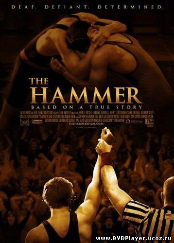Смотреть онлайн Хэмилл / Молот / Hamill / The Hammer (2010) DVDRip | P