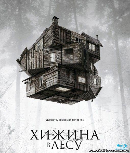 Смотреть онлайн Хижина в лесу / The Cabin in the Woods (2011) HDTVRip | Лицензия